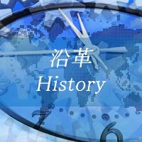 大栄社 沿革