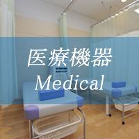 大栄社 医療機器
