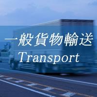 大栄社 一般貨物輸送