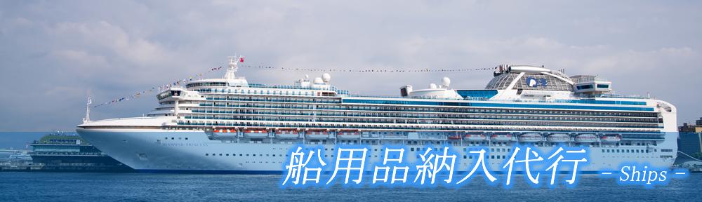 大栄社 船用品代行納入
